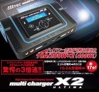 multi charger X2