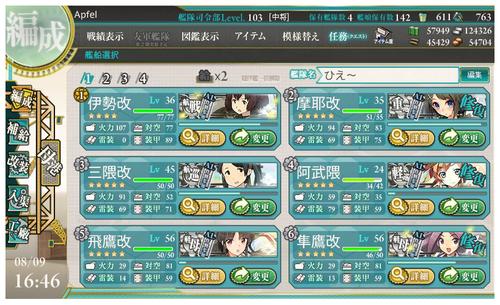E-1構成(支援艦隊なし)