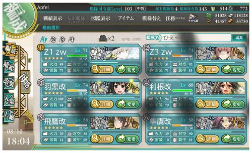 E-2構成(前衛&決戦支援艦隊あり)