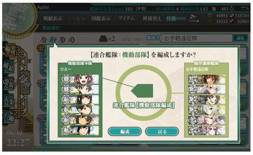 E-3連合艦隊編成
