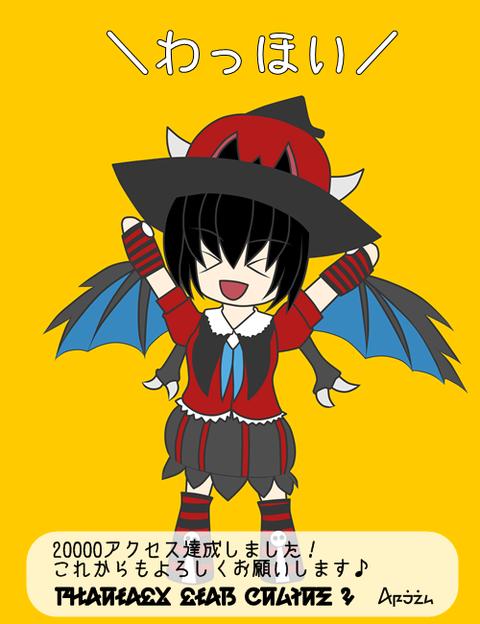 20000達成