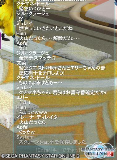 pso20130107_005320_060