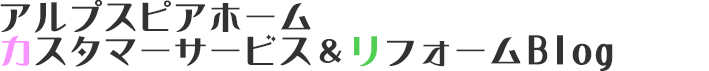 アルプスピアホーム カスタマーサービス・リフォームのブログ