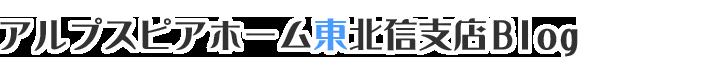アルプスピアホーム東北信支店のブログ