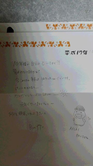 未来の手紙2