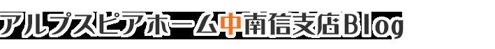アルプスピアホーム中南信支店のブログ
