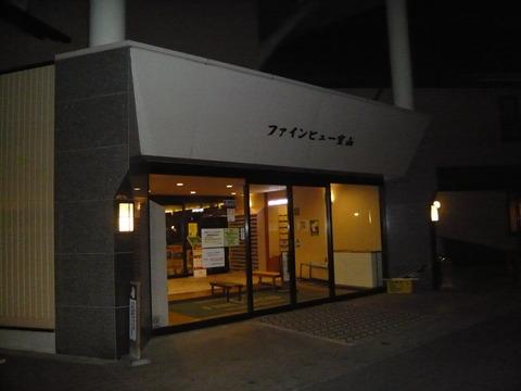 muroyama