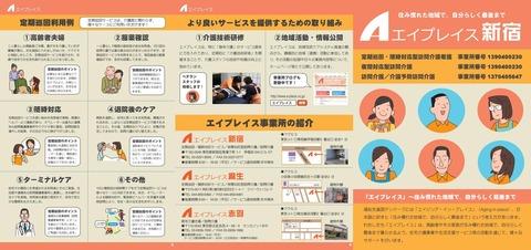 AP新宿パンフ(表面)_01