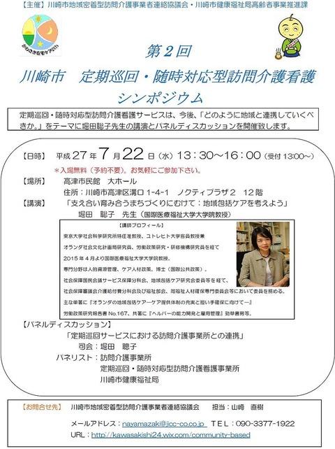 川崎市定期巡回シンポジウム第2回