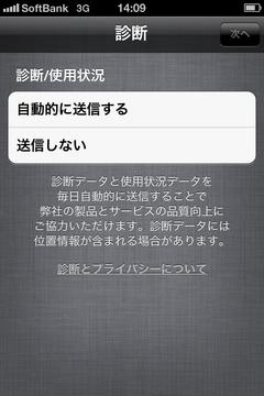 iPhone 4S 14