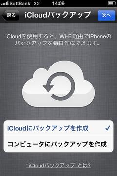 iPhone 4S 12