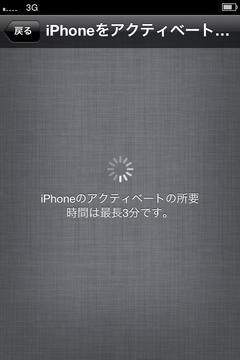 iPhone 4S 6