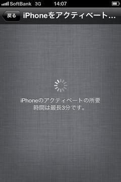 iPhone 4S 7