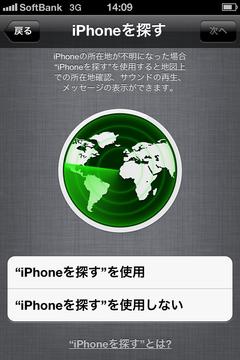 iPhone 4S 13