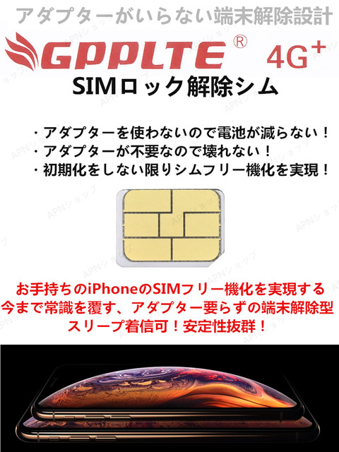 gpp-sim2_宣伝