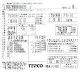 TEPCO検針票2019年10月