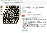 (8)数字シール