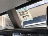 (7)新車検標章