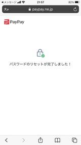 (16) PayPayパスワードリセット