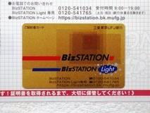 利用者カード