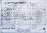 BAJA軽自動車届け出済証返納証明書