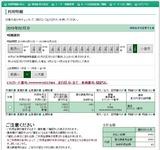 ETC利用明細(確定)