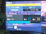 (7)アンテナレベル
