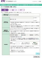 (10)ETC利用照会サービス