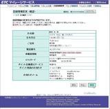 (9)ETCマイレージサービス登録情報(2)