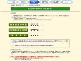 (2)内訳書作成