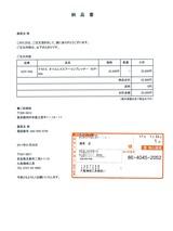 SCP-04A納品書