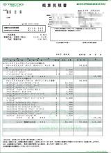パワステ&ナックル見積書by東京トヨタ
