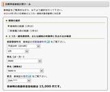 i3重量税(2)