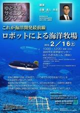 20130216海洋牧場