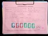 重量税証紙