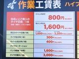 (2) JOYFUL本田工賃表