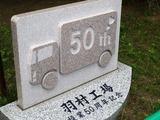 50th記念碑