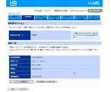 (5)MyUQページ