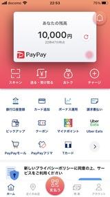 (17) PayPayへ JNBからチャージ