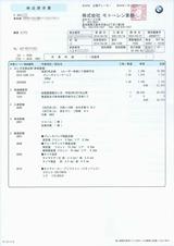 (6) BMW i3 24ヶ月点検請求書-1