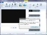 Windows Live Movie Makerエラー
