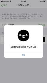 (2) Suicaアプリで登録完了