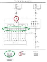 (2) アクセサリメータ配線図