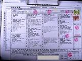 2010検査票