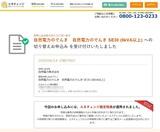自然電力株式会社への切替え-2