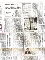 (5) 朝日新聞の朝刊 2021-01-14 12 46 23