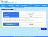 i3重量税(3)