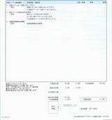 (8) BMW i3 24ヶ月点検請求書-3