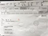 (4)継続検査申請書