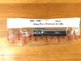 M10ディープソケット
